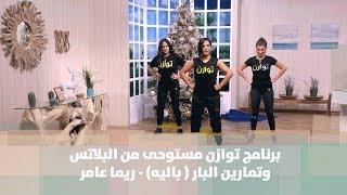 برنامج توازن  مستوحى من البلاتس و تمارين البار ( باليه) - رياضة - ريما عامر