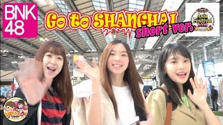タイ・バンコク発 BNK48 Go To ASIA FESTIVAL 2019 in SHANGHAI ~short ver.