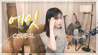 [25현 가야금 커버] 에잇(Prod.&Feat. SUGA of BTS) - 아이유(IU)