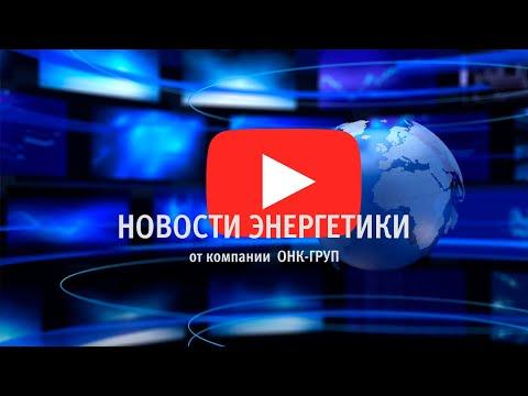 Новости энергетики выпуск 27.03.2020