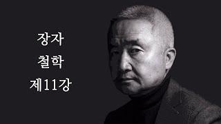 최진석의 장자 철학 제11강