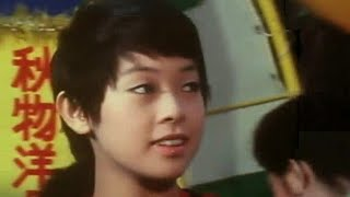 「恋は知らない」は1970年のシングル「鳩時計は唄わない」のカップリン...