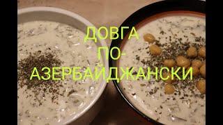 Кисло- молочный суп. Азербайджанская довга. Рецепт приготовления. Рецепты от Алефтины.