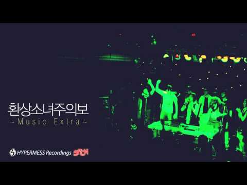 RMHN 환상소녀주의보 ~Music Extra~ HYPERMESS Resordings Part Mixset