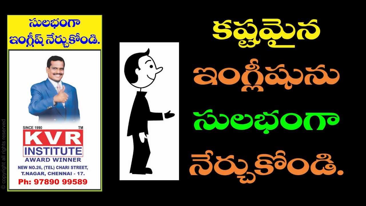 Spoken english material in telugu
