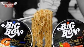 Большой обзор: Лапша от Big Bon (Новинки)