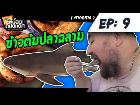 หม่อมถนัดแดก( ภาคกลาง ) EP : 9  ข้าวต้มปลาฉลาม