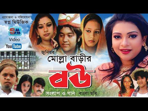 Molla Barir Bou । মোল্লা বাড়ির বউ । Bangla Comedy Video