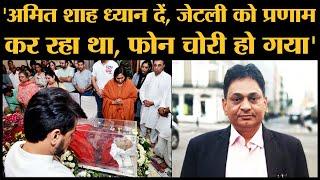 Arun Jaitley की अंतिम यात्रा में झटका खाए Patanjali के प्रवक्ता ने Amit Shah से अपील की है