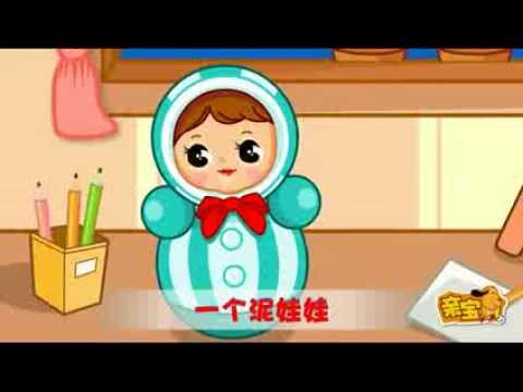 泥娃娃 niwawa Chinese nursery song