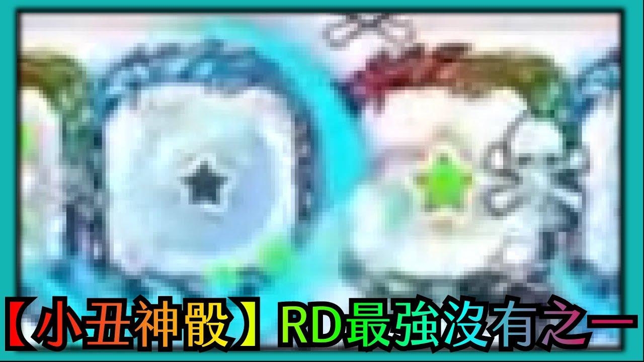 Random Dice骰子塔防-【小丑神骰】RD最強沒有之一!!#175|PFY玩給你看