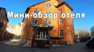 Мини обзор отеля Алива в городе Рязань Путешествие по Рязанской области