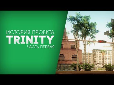 ИСТОРИЯ проекта TRINITY GTA! Часть первая.