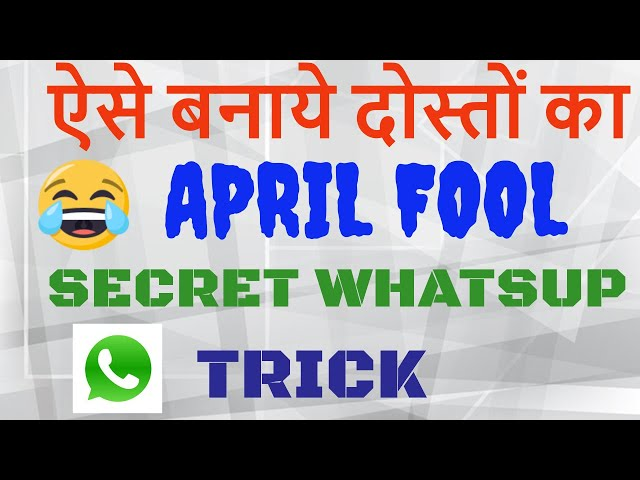 How to make APRIL FOOL of friends | Secret Whatsup Trick | हिंदी में