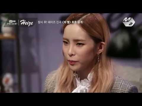 Mnet PRESENT - Heize