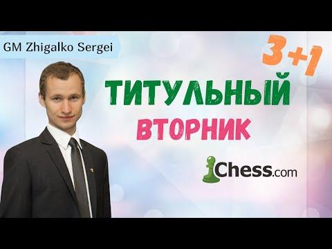 ТИТУЛЬНЫЙ ВТОРНИК \u0026 БИТВА за ЩИТ!! Шахматы. На Chess.com \u0026 Lichess.org