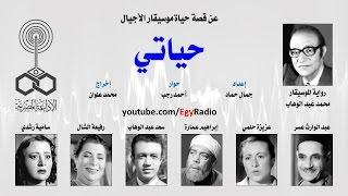 المسلسل الإذاعي حياتي ׀ محمد عبد الوهاب ׀ نسخة مجمعة