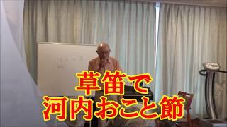草笛 芝天狗さん 和楽久シニアレジデンス長津田&シニアサロンデュランタ