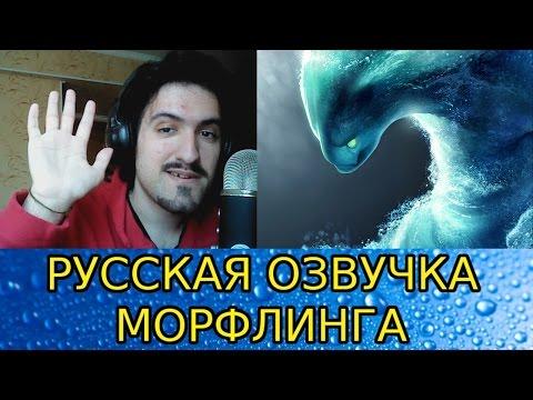видео: РУССКАЯ ОЗВУЧКА МОРФЛИНГА