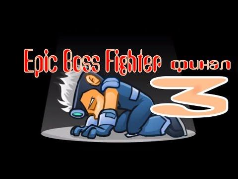 Будни супер героя Epic Boss Fighter #3