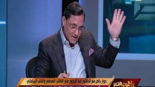 على هوى مصر - د. عبد الرحيم علي يكشف مكالمة  بين مصطفى النجار ومروة ووائل غنيم