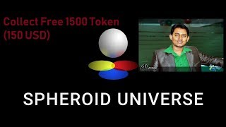 Spheroid Universe Airdrop. The Hottest Airdrop 2018. Collect 1500 Free token.