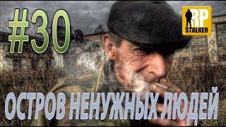 """18+ RPStalker ArmA 3 ОСТРОВ НЕНУЖНЫХ ЛЮДЕЙ 30 Серия """"Грядёт ВОЙНА"""""""