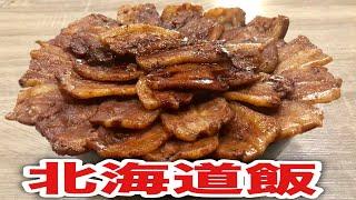 【大食い】爆盛り豚丼と激旨ザンギ!北海道のご当地グルメをたらふく食う!!!【ご当地グルメ】