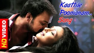 Video Kathaveedu Malayalam Movie | Scenes | Kunjako Boban Loves Rituparna | Kaattile Song | Shweta download MP3, 3GP, MP4, WEBM, AVI, FLV Juli 2018
