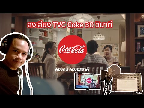 เสียงหนุ่มลงเสียงโฆษณา Coke ให้มื้อเย็นกับครอบครัวเป็นมื้อพิเศษ ปี 2021