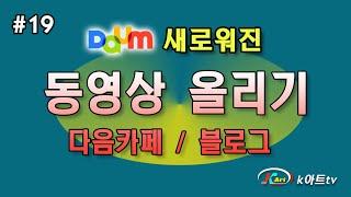 동영상올리기,영상파일업로드,유튜브영상,다음카페,블로그(…