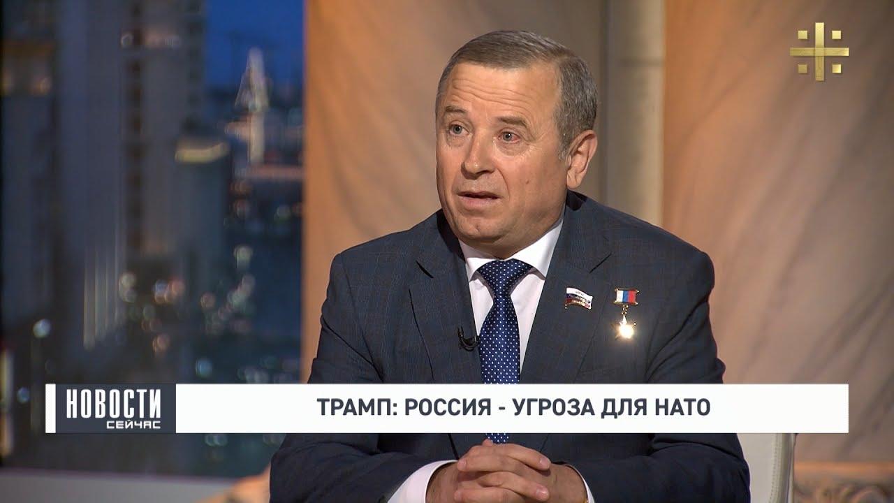 Владимир Богодухов о выступлении Трампа на саммите НАТО и лоббировании США реформ в Сербии