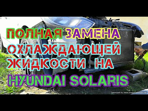Полная замена антифриза со снятием радиатора на Hyundai Solaris и KIA RIO
