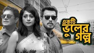 Cover images Ekti Vuler Golpo | Tania Ahmed, Irfan Sazzad | Telefilm | New Bangla Natok | Maasranga Tv | 2019