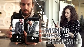 Samsung Galaxy S8 / S8+ обзор от владельцев прошлых флагманов