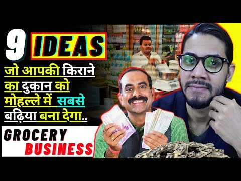 Increase Sales of Any Grocery Store Business  Plan  Ideas  Tip  Strategy  Kirana  Hindi  Urdu