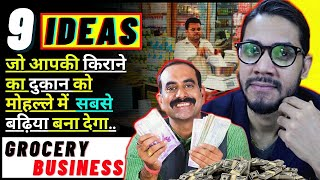 💡How To Increase Sales of Any Grocery Store Business 🔥Plan ⚡Ideas📚Tip 🚸Strategy 🔏Kirana Store 🏘Hindi