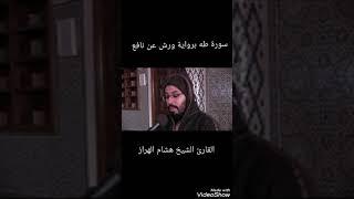 سورة طه برواية ورش عن نافع بصوت القارئ هشام الهراز