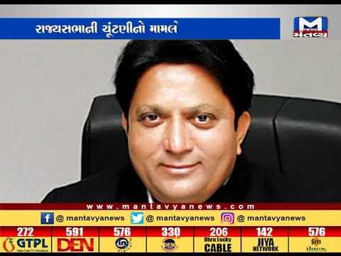 Ahmedabad High Court hearing on the plea of BJP's Balvantsinh Rajput against Congress' Ahmed Patel Mp3