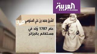 موسوعة العربية : محمد بن علي السنوسي