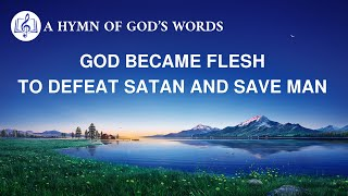 "2020 Praise Song | ""God Became Flesh to Defeat Satan and Save Man"""