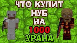 Что купит НУБ за 1000 УРАНА??? Дал новичку уран и он купил...