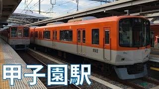 阪神電車 走行集 甲子園駅