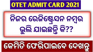 How to recover otet registration number !! how to download otet admit card !!