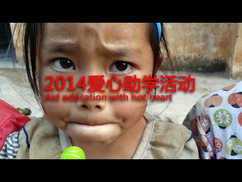 2014爱心助学活动 Aid education with hot heart