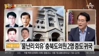 자유한국당, 김학철 등 외유 충북도의원 제명 방침 thumbnail