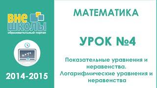 Онлайн-урок подготовки к ЗНО по математике №4