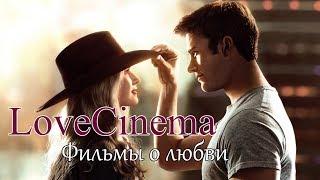 Фильмы по романам Николаса Спаркса: Фильмы о любви