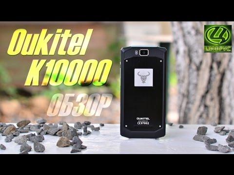 OUKITEL K10000 обзор - YouTube