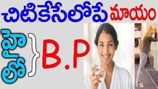 చిటికేసేలోపే హై బిపి లో బిపి రెండు మాయం || High bp Low bp Treat With Natural Home Remedies